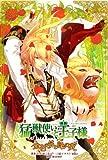 猛獣使いと王子様-金色の笛と緑の炎-
