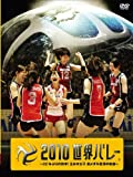 2010世界バレー ~32年ぶりの快挙!全日本女子 銅メダル獲得の軌跡~【初回限定生産】 [DVD]