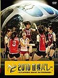 2010世界バレー 〜32年ぶりの快挙!全日本女子 銅メダル獲得の軌跡〜【初回限定生産】 [DVD]