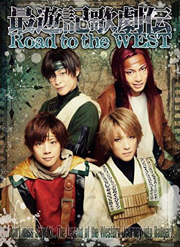 最遊記歌劇伝 Road to the WEST