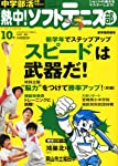 中学部活応援マガジン熱中!ソフトテニス部 Vol.10 2012年 05月号 [雑誌]