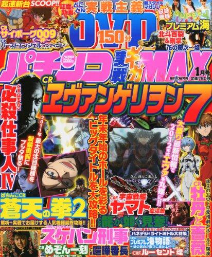 パチンコ実戦ギガMAX (マックス) 2012年 01月号 [雑誌]