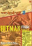 今日からヒットマン (28) (ニチブンコミックス)