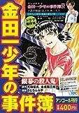 金田一少年の事件簿 銀幕の殺人鬼 アンコール刊行 (プラチナコミックス)