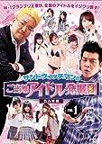 サンドウィッチマンのご当地アイドル発掘団 VOL.1 名古屋編【DVD】