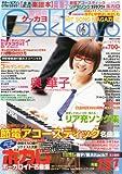 歌謡曲ゲッカヨ 2011年 07月号 [雑誌]