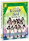 【Amazon.co.jp・公式ショップ限定】SKE48 TeamE 3rd 「僕の太陽」公演 [DVD]
