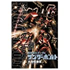 機動戦士ガンダム サンダーボルト 2 (ビッグコミックススペシャル)