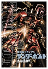 太田垣康男が一年戦争を描く「機動戦士ガンダム サンダーボルト」2巻