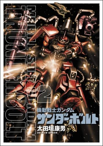 機動戦士ガンダム サンダーボルト 2 (ビッグ コミックス〔スペシャル〕)