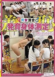 羞恥 男女混合発育身体測定 [DVD]