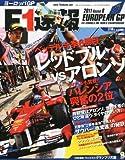 F1 (エフワン) 速報 2011年 7/14号 [雑誌]