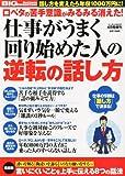 BIG tomorrow (ビッグ・トゥモロウ) 増刊 仕事がうまく回り始めた人の逆転の話し方 2012年 04月号 [雑誌]