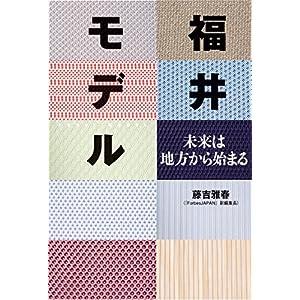 福井モデル 未来は地方から始まる