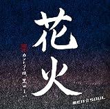 花火(初回生産限定盤)(DVD付)
