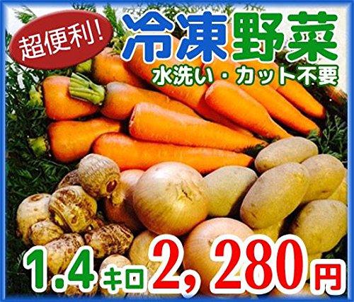 熊本産冷凍カット野菜1.4キロ