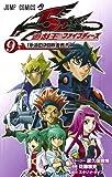 遊・戯・王5D's 9 (ジャンプコミックス)