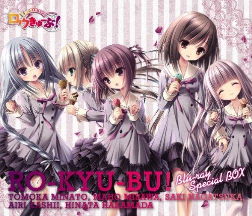 おすすめアニメ キャッチ 「ロウきゅーぶ! 」Blu-rayスペシャルBOX(通常版)