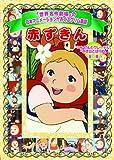 赤ずきん AJX-005 [DVD]