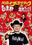ハリウッドザコシショウのものまね100連発ライブ! [DVD]