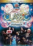 ディズニー・オン・クラシック ~まほうの夜の音楽会 2012 ~ライブ [DVD]