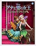 KADOKAWAカードコレクション アナと雪の女王/エルサのサプライズ