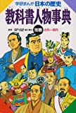 日本の歴史 / 伊東 章夫 のシリーズ情報を見る