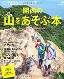 関西の山をあそぶ本 (えるまがMOOK)