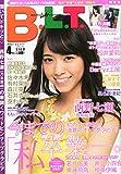 B.L.T関東版(ビーエルティー) 2015年 04 月号 [雑誌]