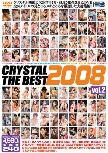 [青山菜々 黒沢愛 八乙女かのん きこうでんみさ] CRYSTAL THE BEST 2008 vol.2
