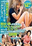 ついに見せた! 韓国素人娘のベリーキュートなリアクション。韓国っ娘(ルビ:こ)に日本男児のデカちんセンズリ見せつけるセクハラしてみた結果、想像以上にプレミアム感あふれる反応がナイス過ぎる4時間14人 [DVD]