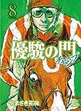 優駿の門チャンプ 8 (プレイコミックシリーズ)