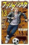 ファンタジスタ 復刻版 13 (少年サンデーコミックス)