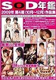 SOD年鑑 2009年第4期(10月~12月) [DVD]
