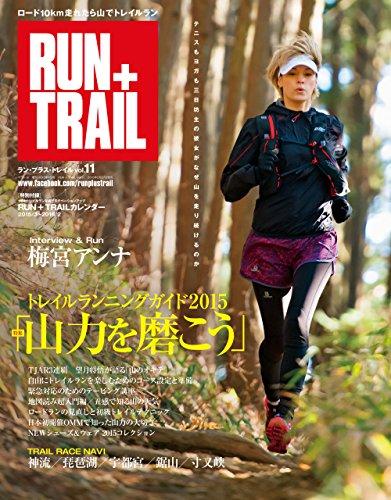 RUN+TRAIL (ラントレイル) Vol.11 2015年 4月号 [雑誌]