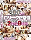 100人のロリータ正常位 2枚組8時間 [DVD]
