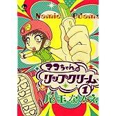 マコちゃんのリップクリーム(1) (シリウスKC)