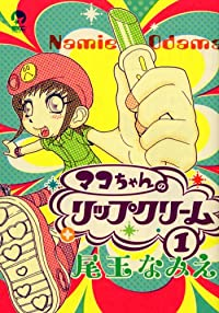マコちゃんのリップクリーム(1) (シリウスコミックス)