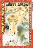 幻惑(やみ)の鼓動 4 (アニメージュコミックス キャラコミックスシリーズ)