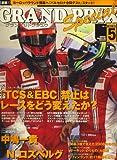 GRAND PRIX Special (グランプリ トクシュウ) 2008年 05月号 [雑誌]