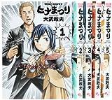 ヒナまつり コミック 1-5巻セット (ビームコミックス)