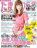 たまごクラブ 2012年 06月号 [雑誌]