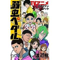 弱虫ペダル TVアニメ公式ファンブック (少年チャンピオン・コミックス)