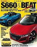 Honda S660&BEAT Complete (NEKO MOOK)