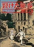 裂けた旅券〈2〉 (1981年) (ビッグコミックス)
