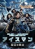 アイスマン 超空の戦士[DVD]