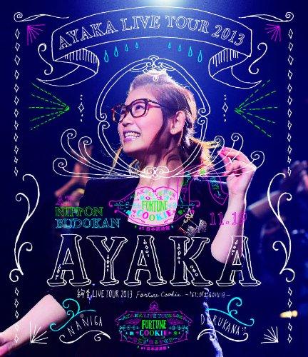 [ISO / Blu-Ray] ayaka 絢香 – LIVE TOUR 2013 Fortune Cookie -Nani Ga Deru Kana!? -At Nippon Budokan なにが出るかな!? (Download)[2014.03.05]