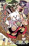 イヌイさんッ!(5) (ちゃおコミックス)