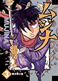 ムジナ(3) (ヤングサンデーコミックス)