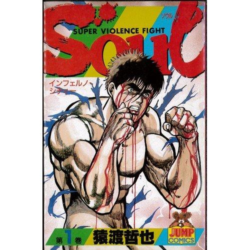 SOUL(ソウル) 全4巻完結セット(ヤングジャンプコミックス)